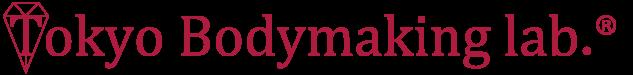 Tokyo bodymaking lab.|清澄白河ボディメイク研究所|体型を変えるダイエットレッスン|正しい姿勢を作る女性の骨盤底筋トレーニング|江東区清澄白河・中央区銀座・台東区秋葉原
